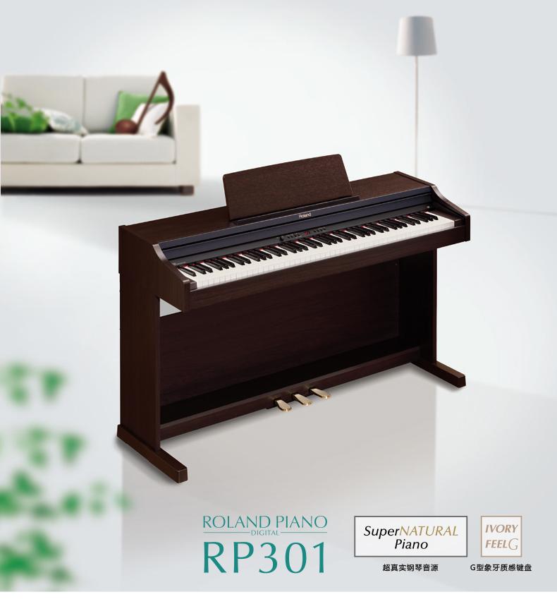 罗兰 Roland RP301 88键 电钢琴